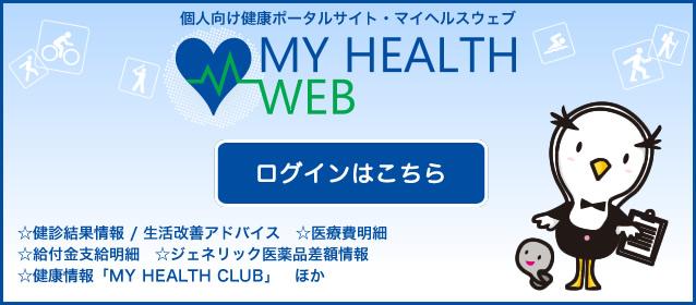 エイベックス・グループ健康保険...